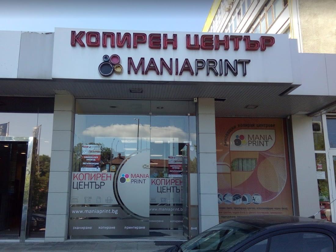 prevodi-legalizatsiya-geo-milev