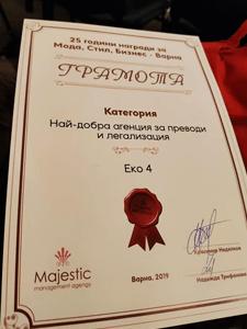 agencia-prevodi-nagrada2