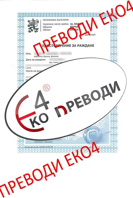 Превод и легализация на удостоверение за раждане (дубликат) издадено от община Варна