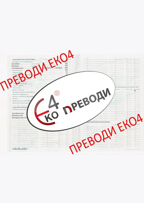 Превод и легализация на диплома за средно образование – чуждоезиков профил – издадена от 31-во СОУ – София