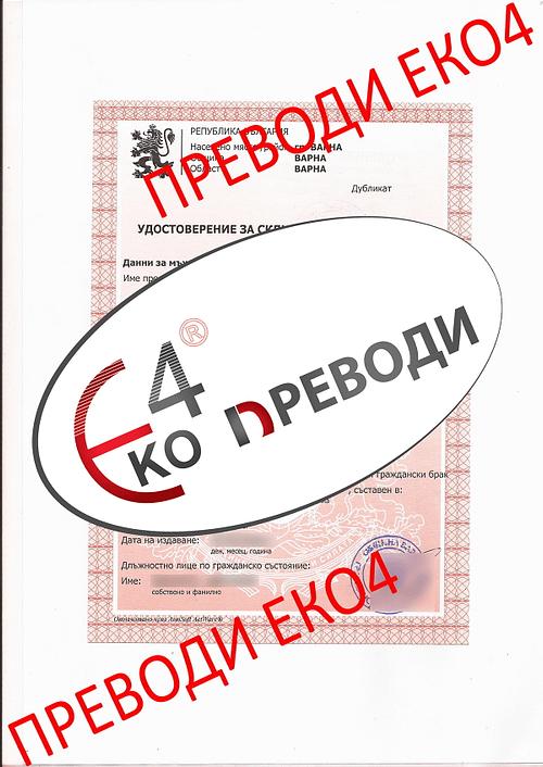 Превод и легализация на удостоверение за сключен граждански брак (дубликат) издаден от община Варна