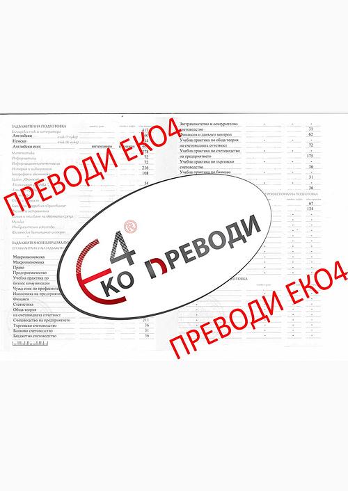 Превод и легализация на диплома за средно образование – издадена от професионална гимназия по икономика – Варна