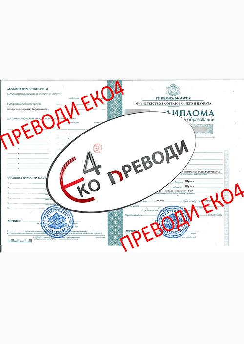 Превод и легализация на диплома за средно образование – природоматематически профил – издадена от Природоматематическа гимназия – Шумен
