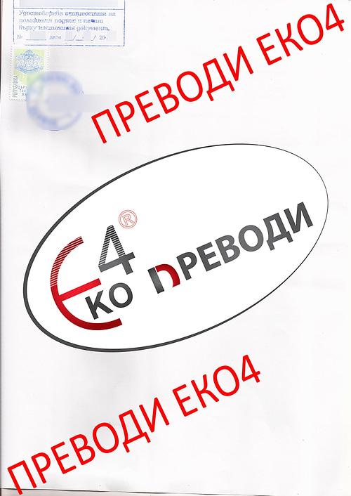 Превод и легализация на удостоверение за постоянен адрес издадено от България
